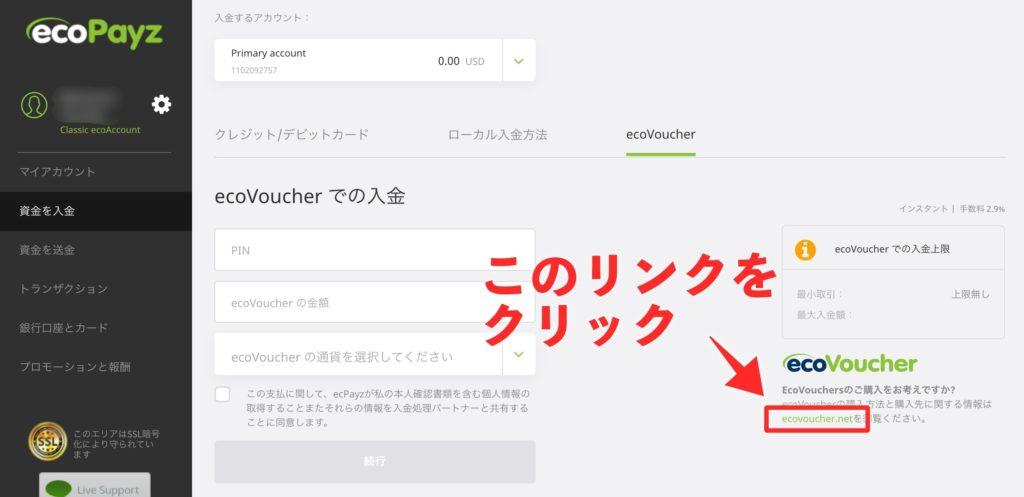 【手順その3】ecoVoucherのサイトからプリペイドを購入