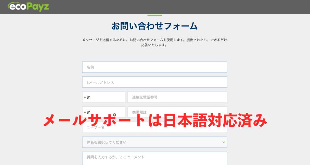 日本語にも対応している便利な親切設計